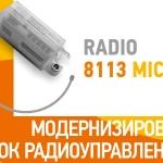 Компания Nero Electronics сообщила о выпуске модернизированного блока радиоуправления Radio 8113 micro